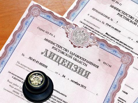 Наша лицензия